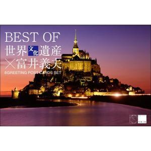 PG-001 BEST OF 世界文化遺産×富井義夫[8枚セット]|shashinkoubou