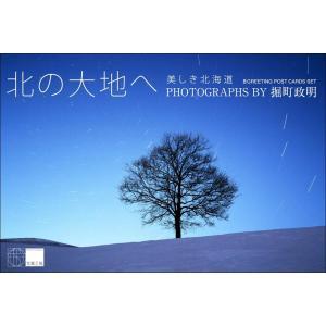 PG-004 北の大地へ/美しき北海道[8枚セット]|shashinkoubou