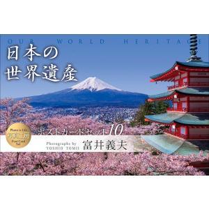 PG-005 「日本の世界遺産」ポストカードセット10[10枚セット]|shashinkoubou