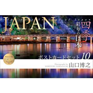 PG-006 「JAPAN」ポストカードセット10[10枚セット]|shashinkoubou