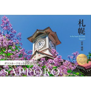 PG-007 「札幌」ポストカードセット10[10枚セット]|shashinkoubou