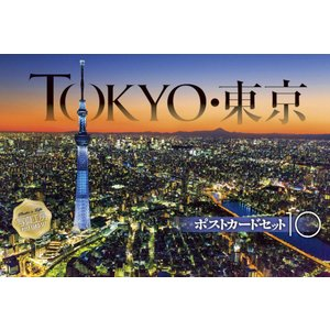PG-008 「東京」ポストカードセット10[10枚セット]|shashinkoubou