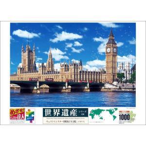めざせパズルの達人 1000ピース 世界遺産 ウエストミンスター宮殿及び大寺院 [イギリス]|shashinkoubou