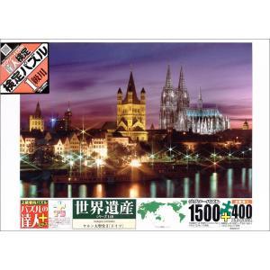 ジグソーパズル検定パズル 1級 1500ピース+400ピース ケルン大聖堂II ドイツ 17-111|shashinkoubou