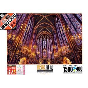 ジグソーパズル検定パズル 1級 1500ピース+400ピース 聖なる礼拝堂 サント・シャペル-フランス 17-609|shashinkoubou