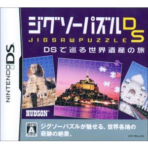 ニンテンドーDSゲームソフト ジグソーパズルDS DSで巡る世界遺産の旅|shashinkoubou