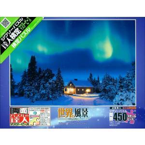 両面450スモールピース 神秘の夜 オーロラ-スウェーデン 44-509|shashinkoubou