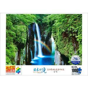 めざせパズルの達人 1000ピース 日本風景 高千穂峡と真名井の滝[宮崎]10-754|shashinkoubou
