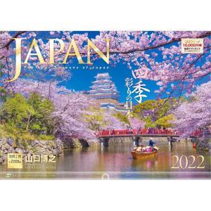 カレンダー2020 壁掛け 「JAPAN 〜 四季彩りの日本」写真 お洒落 人気 プレゼント 絶景 スケジュール|shashinkoubou