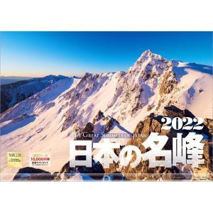 カレンダー2020 壁掛け 「日本の名峰 〜 日本百名山」人気 写真 風景 お洒落 絶景 海 山 ギフト スケジュール|shashinkoubou