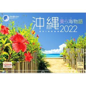 カレンダー2020 壁掛け 「沖縄 〜 美ら海物語」お洒落 人気 ハイビスカス 絶景 海 綺麗 風景 写真 ギフト スケジュール|shashinkoubou