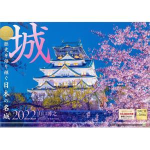 カレンダー2020 壁掛け 「城 〜 歴史を語り継ぐ日本の名城」お洒落 人気 プレゼント 城 風景 写真 絶景 スケジュール|shashinkoubou
