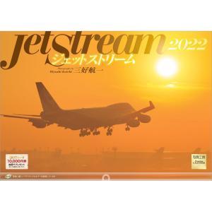 カレンダー2020 壁掛け 「ジェットストリーム 〜 飛行機情景写真」人気 飛行機 乗り物 お洒落 風景 綺麗 ギフト 写真 絶景 スケジュール|shashinkoubou