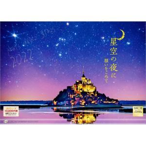 カレンダー2020 壁掛け 「星空の夜に 〜 願いをこめて」写真 風景 お洒落 人気 風景 綺麗 ギフト スケジュール|shashinkoubou