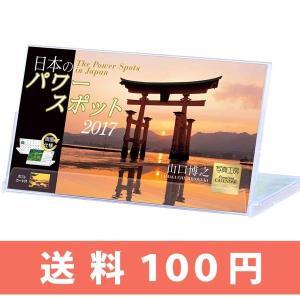 2017 カレンダー 日本のパワースポット 卓上 両面使用 風景 【直営店限定ポストカード付き】