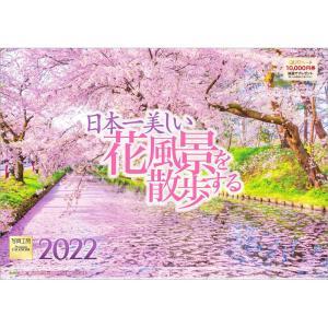 カレンダー 2022 壁掛け 大型サイズ 日本一美しい花風景を散歩する L-18 プラスチック・ホルダー付 令和4年 写真工房 shashinkoubou