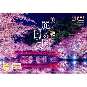 カレンダー 2022 壁掛け 大型サイズ 美しき絶景 麗しの国 日本 L-12 プラスチック・ホルダー付 令和4年 写真工房 shashinkoubou