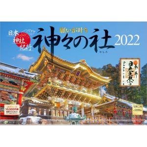 カレンダー 2022 壁掛け 大型サイズ 日本神社紀行 神々の社(やしろ) L-13プラスチック・ホルダー付 令和4年 写真工房 shashinkoubou