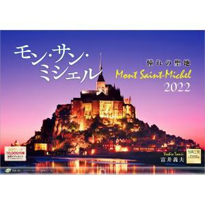 カレンダー 2022 壁掛け 大型サイズ モン・サン・ミシェル 憧れの聖地 L-05 プラスチック・ホルダー付 令和4年 写真工房 shashinkoubou
