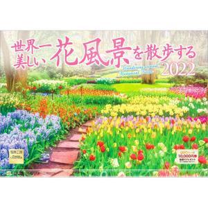 カレンダー 2022 壁掛け 大型サイズ 世界一美しい花風景を散歩する L-03 プラスチック・ホルダー付 令和4年 写真工房 shashinkoubou