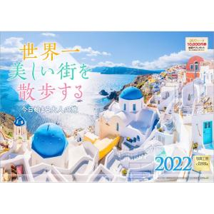 カレンダー2020 壁掛け 「世界一美しい街を散歩する」写真 風景 絶景 綺麗 お洒落 ギフト スケジュール|shashinkoubou