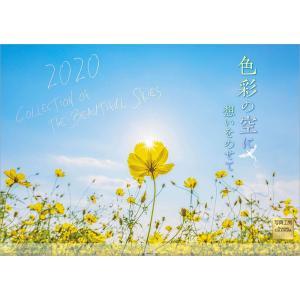 カレンダー2020 壁掛け 「色彩の空に 〜 想いをのせて」風景 お洒落 綺麗 空 青空 人気 ギフト スケジュール|shashinkoubou