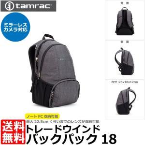 タムラック トレードウインド バックパック18 【送料無料】