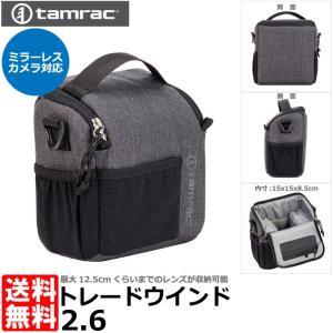 タムラック トレードウインド2.6 【送料無料】