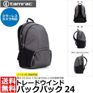タムラック トレードウインド バックパック24 【送料無料】