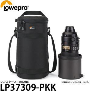 ロープロ LP37309-PKK レンズケース 13x32cm 【送料無料】 【即納】