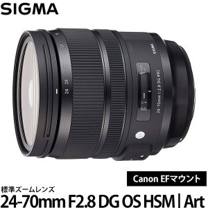 シグマ 24-70mm F2.8 DG OS HSM | Art Canon用 【送料無料】|shasinyasan