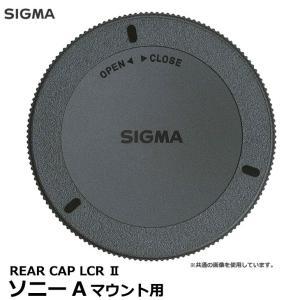 【メール便 送料無料】 シグマ LCR-SO II REAR CAP LCR II レンズリアキャッ...