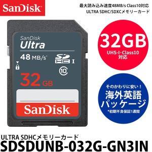 【メール便 送料無料】 サンディスク SDSDUNB-032G-GN3IN Ultra SDHCメモリーカード UHS-I Class10 32GB [SanDisk 海外パッケージ] 【即納】|shasinyasan
