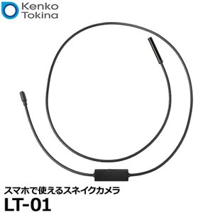 【メール便 送料無料】 ケンコー・トキナー LT-01 Kenko スマホで使えるスネイクカメラ 【即納】|shasinyasan