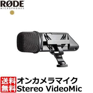 RODE SVM Stereo VideoMic ステレオオンカメラマイク 【送料無料】|shasinyasan