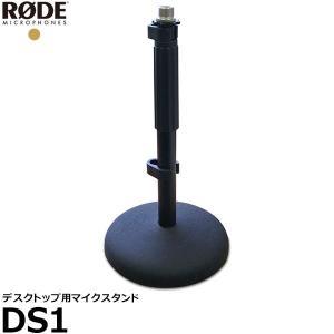 RODE DS1 デスクトップ用マイクスタンド 【送料無料】 【即納】