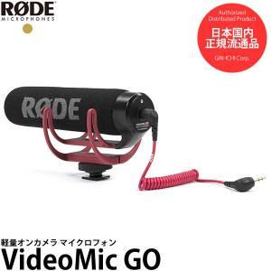 RODE VMGO VideoMic GO プラグインパワー対応 オンカメラマイク VMGO 【送料無料】|shasinyasan