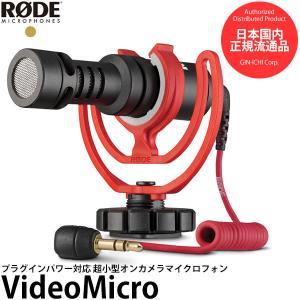 RODE VIDEOMICRO VideoMicro プラグインパワー対応 超小型オンカメラマイク ...