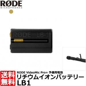 【メール便 送料無料】 RODE LB1 リチウムイオンバッテリー|shasinyasan