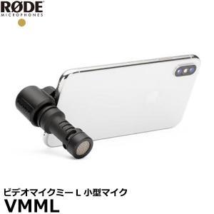 RODE VMML ビデオマイクミーL 【送料無料】 【即納】|shasinyasan