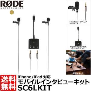 【メール便 送料無料】 RODE SC6LKIT モバイルインタビューキット SC6-L|shasinyasan