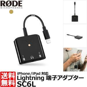 【メール便 送料無料】 RODE SC6L Lightning端子変換アダプター SC6-L|shasinyasan