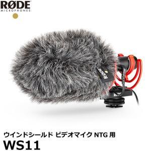 RODE WS11 ロード ウインドシールド ビデオマイク NTG用 【送料無料】【即納】