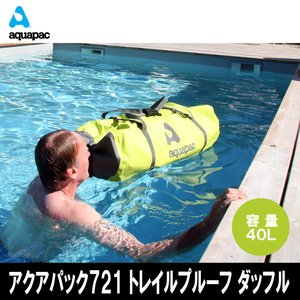 aquapac 721 トレイルプルーフ ダッフル [アクアパック 容量40L 500D PVC素材 完全防水アウトドア仕様 ドライダッフルバッグ] 【送料無料】|shasinyasan