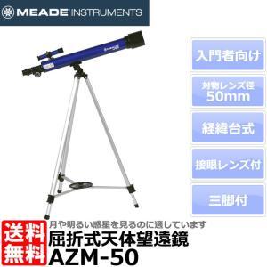 MEADE AZM-50 口径50mm屈折式天体望遠鏡 【送料無料】|shasinyasan
