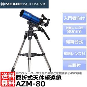 MEADE AZM-80 口径80mm屈折式天体望遠鏡 【送料無料】|shasinyasan