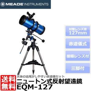 ミード EQM-127 口径127mmニュートン式反射望遠鏡 【送料無料】 ※欠品:9月下旬以降の発送(7/18現在)|shasinyasan