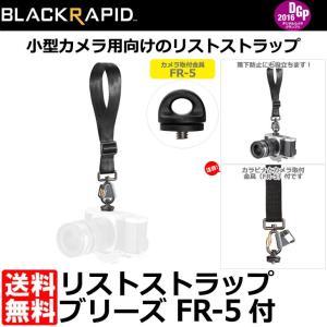 【メール便 送料無料】 BLACKRAPID リストストラップ ブリーズ FR-5付 362010 (ファステンR5付属)|shasinyasan