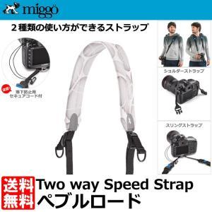 《在庫限り》ミゴ MW MS-STR PR 40 2ウェイスピードストラップ ぺブルロード 【送料無料】 【即納】|shasinyasan