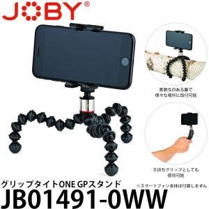 JOBY JB01491-0WW グリップタイトONE GPスタンド 【送料無料】 【即納】